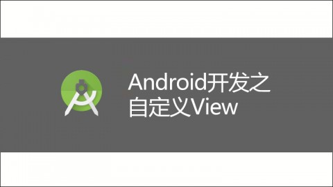 Android开发之自定义View