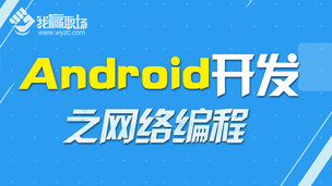 Android开发之网络编程